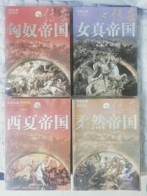西向天狼丛书:柔然帝国传奇,女真帝国传奇,匈奴帝国传奇,西夏帝国传奇4册合售。