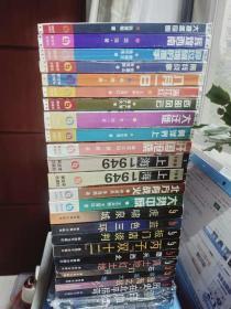 中国革命斗争报告文学丛书 (无盗版,无馆藏,无涂抹勾画,无签字铃印,无明显褶皱)