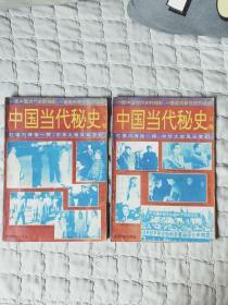 中国当代秘史AB卷2本全