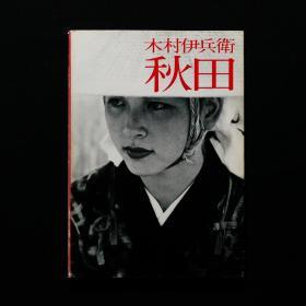 「现货」秋田 by 木村伊兵卫 Ihei Kimura╱良好品 Acceptable