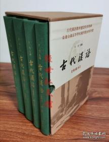 王力 古代汉语 典藏本 函套精装全4册