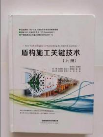 盾构施工关键技术 上册