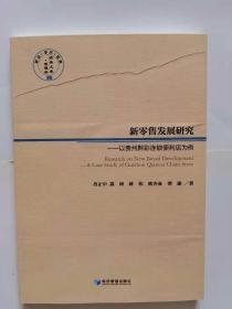 新零售发展研究——以贵州黔彩连锁便利店为例