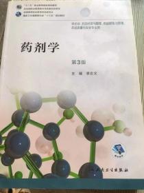 药剂学(第3版/高职药学/没有增值码)