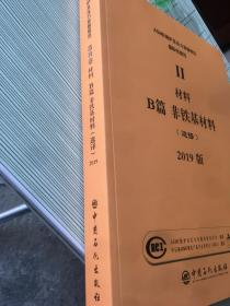 ASME锅炉压力容器规范 II卷 B篇 非铁基材料 2019
