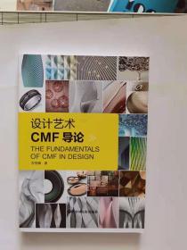 设计艺术CMF导论(书后皮有点破损)