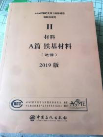 2019ASME 锅炉及压力容器规范 II卷 A篇 铁基材料