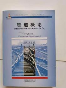 """铁路服务""""一带一路""""倡议丛书:铁道概论·中法对照"""