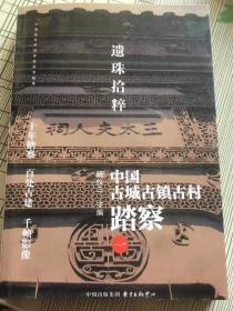 遗珠拾粹——中国古城古镇古村踏察(一)