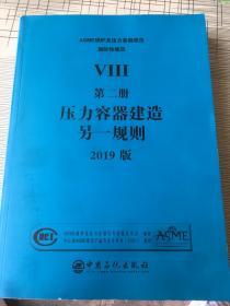 2019版ASME 锅炉及压力容器规范VIII卷 第二册 压力容器建造另一规则(2019版)