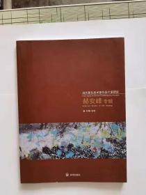 当代著名美术家作品个案研究赫安峰专辑