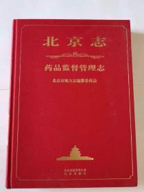 北京志 药品监督管理志