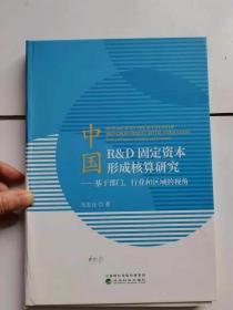 中国R&D固定资本形成核算研究:基于部门、行业和区域的视角