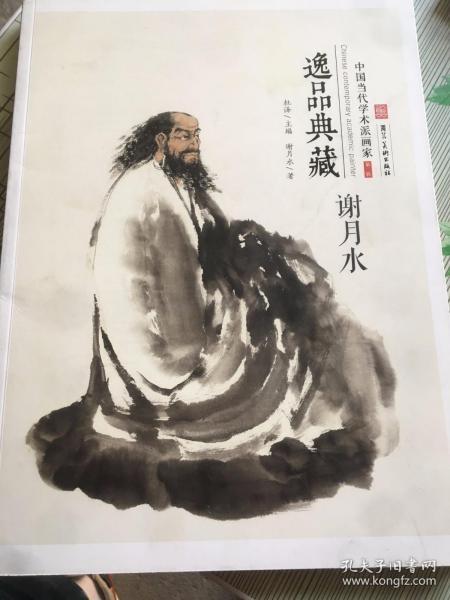 逸品典藏 中国当代学术派画家 谢月水