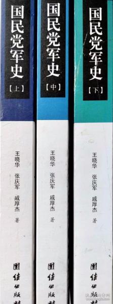 国民党军史(套装全三册)