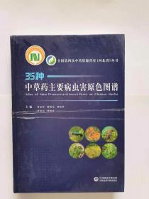 中草药主要病虫害原色图谱(书皮有划痕,内容全新,不影响阅读具体看图片)