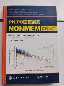 PK/PD建模实践——NONMEM软件入门