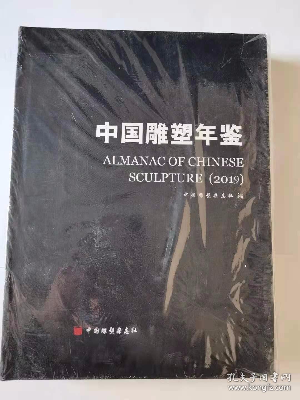 中国雕塑年鉴2019
