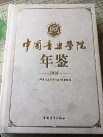 中国音乐学院年鉴(2018)(装订有点斜)