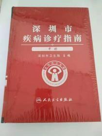 深圳市疾病诊疗指南中册