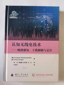 认知无线电技术:频谱感知、干扰控制与定位