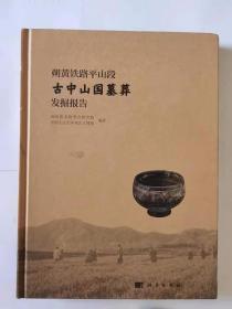 朔黄铁路平山段古中山国墓葬发掘报告