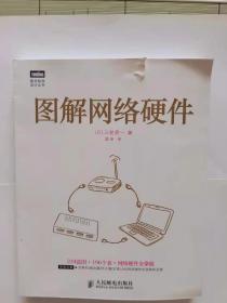 图解网络硬件(书皮有小撕口)