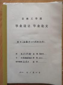 吉林工学院:毕业设计、毕业论文【恒温炉P20控制系统】