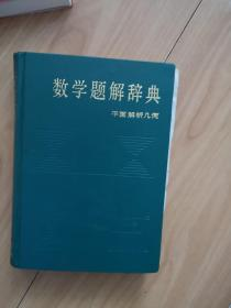 数学题解辞典:平面解析几何