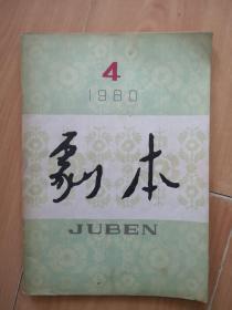 【剧本】1980.4