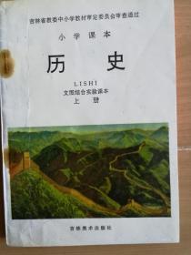 小学课本【历史】上册 文图结合实验课本
