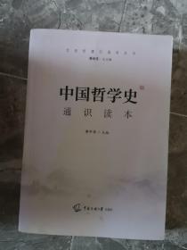 中国哲学史:通识读本