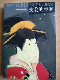 交会的空间:日本博物馆之旅