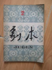 【剧本】1980.2
