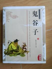 国学传世经典【鬼谷子】