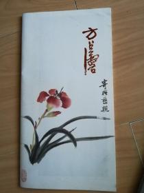 方召麐 :绘画中的一生