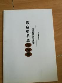 陈启弟书法作品集