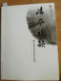 清风雅韵 魏宏声山水画作品集