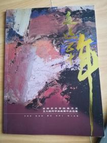 走过五十年吉林艺术学院美术系五九级同学油画展作品选集