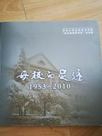 母校的足迹1953-2010 吉林大学应用技术学院(原长春地质学校 ) 纪念册