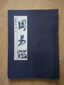 周易【典藏本】卷三