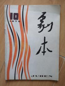 【剧本】1979.10