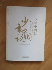 少年中国说:我读《习近平谈治国理政》
