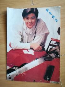 【贺卡】林志颖封面 16开