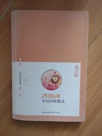 2016年中国诗歌精选