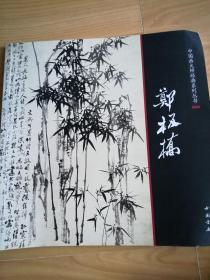 中国画大师经典系列丛书【郑板桥】