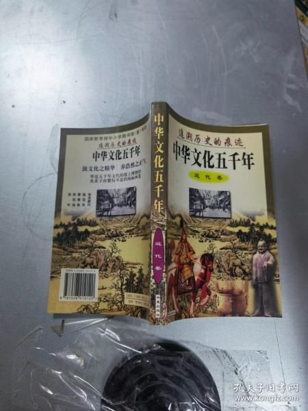 中华文化五千年