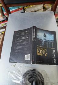 肖申克的救赎(修订版) /[美]斯蒂芬·金