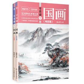 零基础学国画:工笔篇.写意篇(全2册)