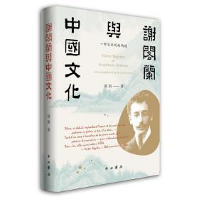 正版新书--谢阁兰与中国文化——一种生死观的构建(精装) 中西